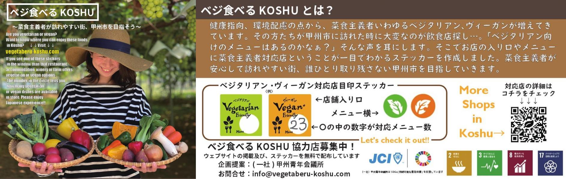 ベジ食べるKOSHU